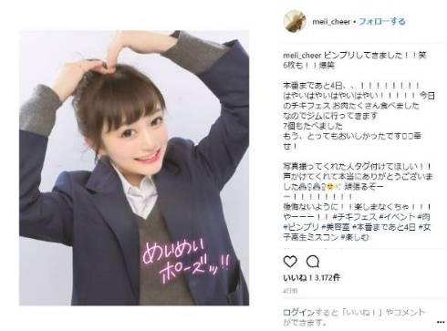 女子高生ミスコン 福田愛依 めいめい 方言 博多弁 グランプリ プリクラ メイク インスタ
