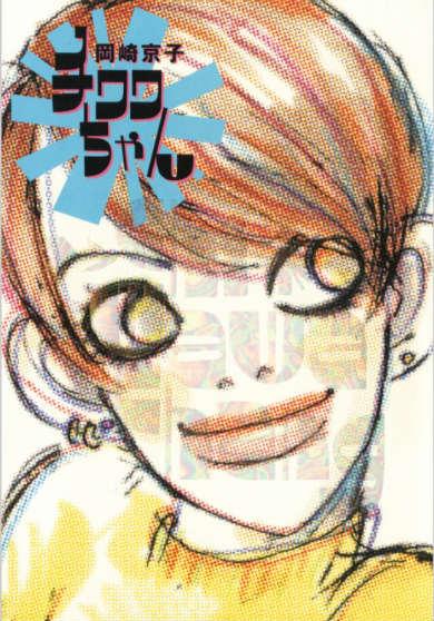 岡崎京子 チワワちゃん 角川書店 二宮健 映画