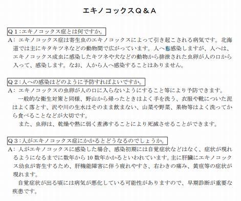 エキノコックス症 愛知県