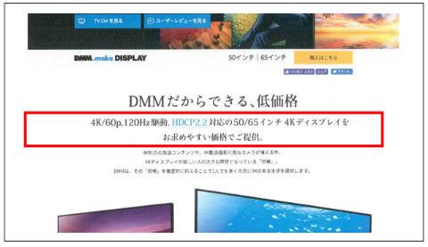 DMM 消費者庁