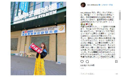 石川恋 女優 モデル 第90回選抜高校野球 センバツ 野球 チアリーディング