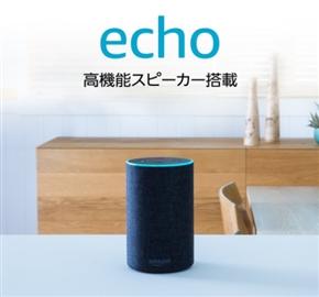 Amazonのスマートスピーカー「Echo」シリーズがついに一般発売 小型モデルの期間限定割引販売も