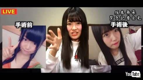 坂本舞菜 整形 クラウドファンディング アイドル 仮面女子 ピンククラッカーズ