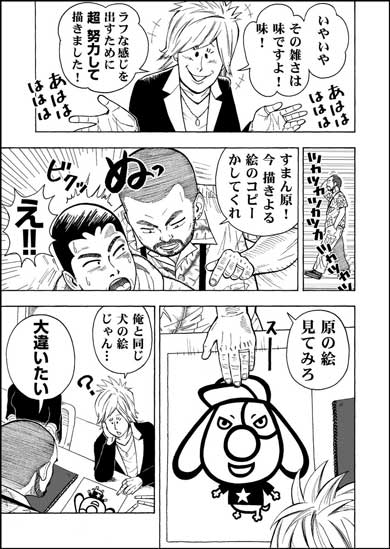 東京五輪マスコット 谷口亮 デザイナー 専門学校 講師 教え子 今でも絵を描いてる理由 漫画