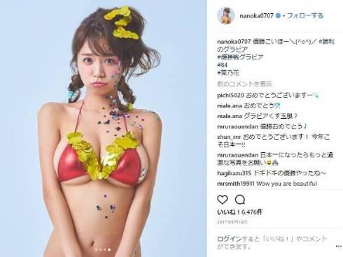 菜乃花 勝利のグラビア カープ女子 カープ 開幕戦 勝敗 優勝 2017年
