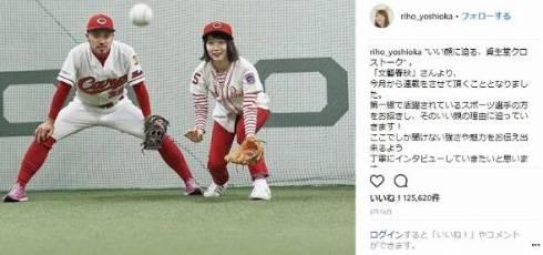吉岡里帆 カープ女子 菊池涼介 野球ファン 広島東洋カープ