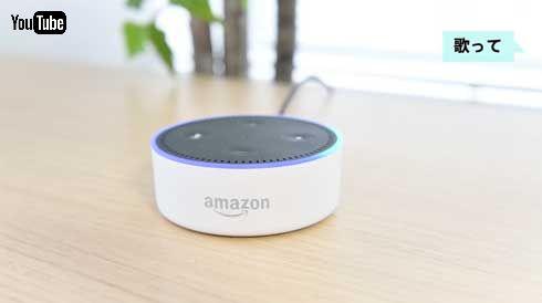 初音ミク Amazon Echo Alexa 歌って AI作詞 Hey MIKU