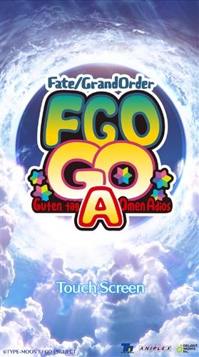 FGOのエイプリルフールネタ「FGO GO」がパワーアップ! 「FGO GOA(Fate/Grand Order Gutentag Omen Adios)」配信開始