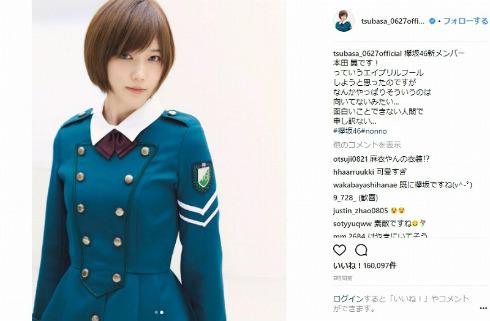本田翼 欅坂46 新メンバー 制服 コラボ サイレントマジョリティー