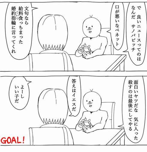アメリカ ノリ 会話 結婚 コマンドー ターミネーター 漫画 4コマ わけぎラテ