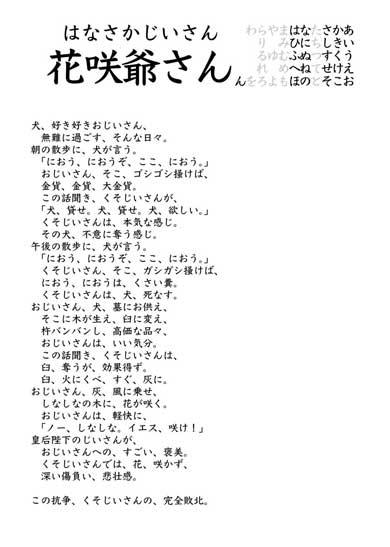 文字制限昔話 リポグラム 桃太郎 浦島太郎 マルチーヅ デヴィルヴィレッヂ