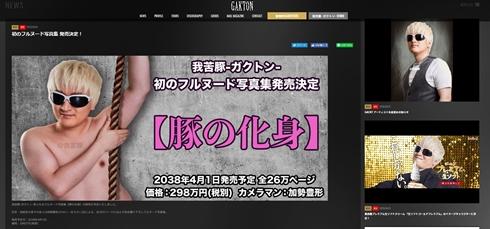 GACKT GAKTON 豚 ヌード写真集 改名