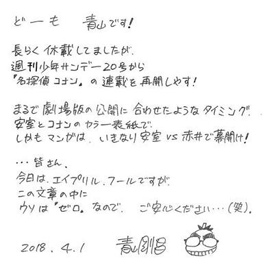 名探偵コナン 青山剛昌 連載再開 週刊少年サンデー