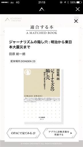 近畿大学、AIがオススメの本を紹介してくれるアプリを配信 Twitter、Facebookの投稿内容を分析