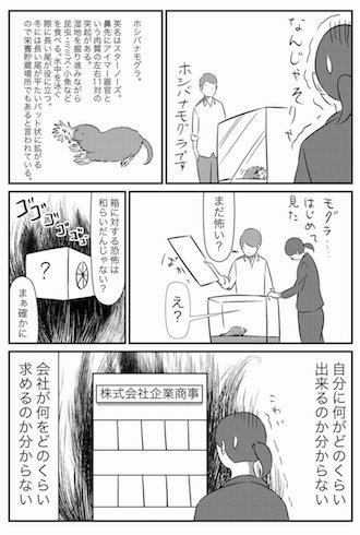 3ページ目の画像