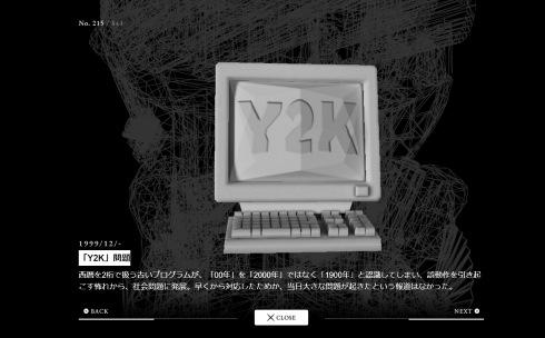 Yahoo! インターネット 歴史年表 彫刻塔 2018