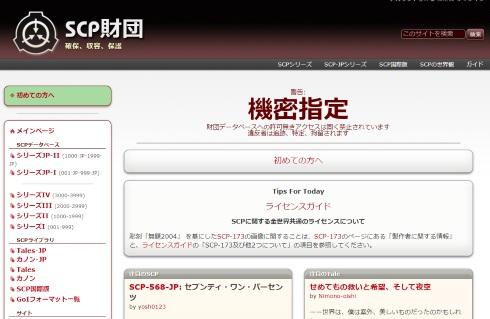 scp財団 SCP-CN-994