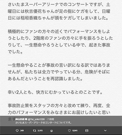 AKB48 チーム4 稲垣香織 後頭部 骨折 事故 横山由依