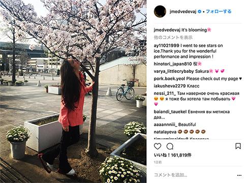 メドベージェワ USJ 来日 ハリー・ポッター ハーマイオニー 桜