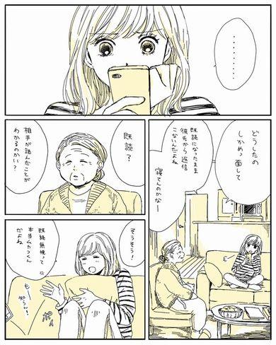 既読機能 メッセージアプリ おばあちゃん 漫画 Twitter ミツコ