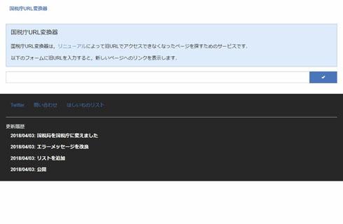 国税庁URL変換器