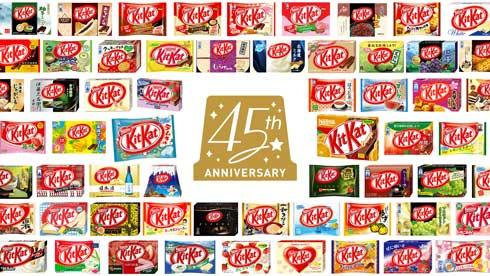 キットカット 世界総選挙 日本発売45周年