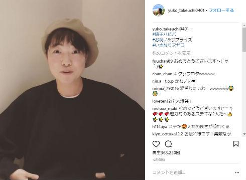 イモトアヤコ 竹内結子 お笑い芸人 女優 誕生日 親友 ドヤ顔 2ショット サプライズ
