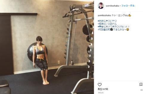釈由美子 舞台 女優 ボディーメイク 筋トレ 筋力トレーニング まっ透明なAsoべんきょ〜 腹筋