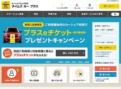 カーシェア トヨタ タイムズ C-HR