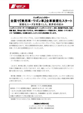 ニッポンレンタカー 乗用車 禁煙 レンタカー