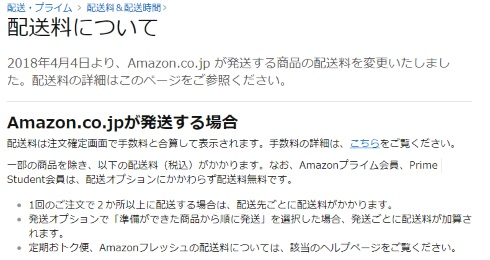amazon 配送料 値上げ