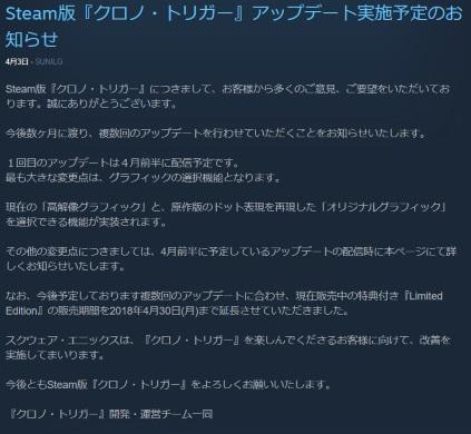 クロノ・トリガー Steam アップデート