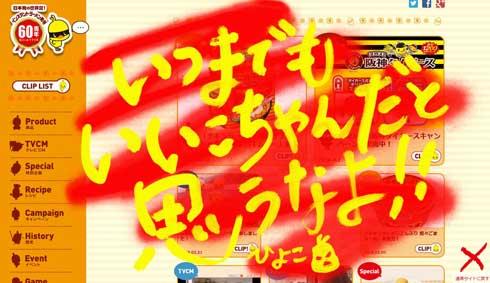 チキンラーメン 60周年 良い子を辞める ひよこちゃん 日清