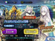 「Fate/Grand Order」ついにガチャの個別確率を表示開始 星5ピックアップは0.7%
