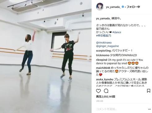 勝地涼 山田優 アイアンマン ヤマダンマン ダンス