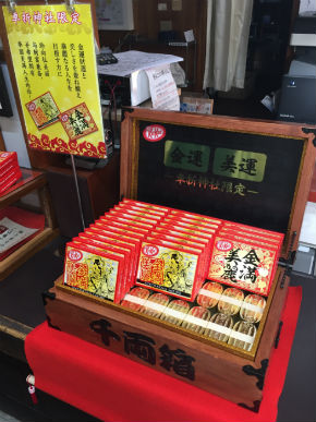 キットカット 車折神社