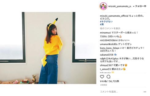 山本美月 コスプレ ピカチュウ ポケモン ポケットモンスター 女優 モデル