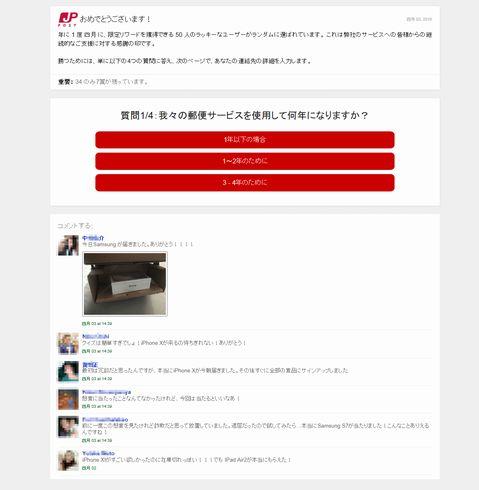 日本郵便 当選詐欺 トレンドマイクロ スマホ