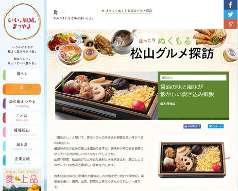 「醤油めし」とともに、松山駅から駅弁販売店が消える