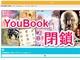 漫画海賊サイト大手「YouBook」が閉鎖 「月額2000円で読み放題」うたう