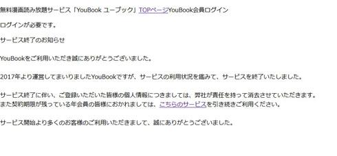 YouBook 閉鎖