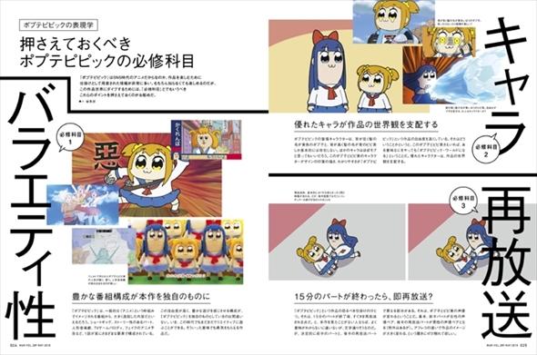 月刊MdN・ポプテピピック特集