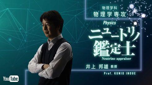井上邦雄教授