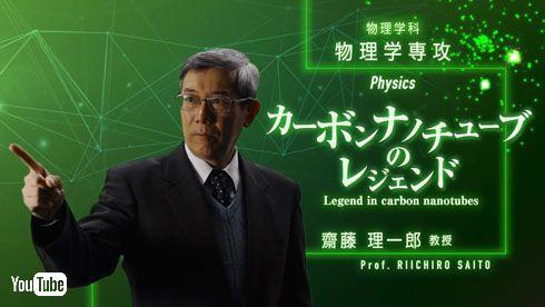 齋藤理一郎教授