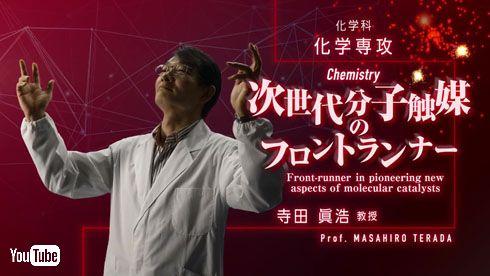 寺田眞浩教授