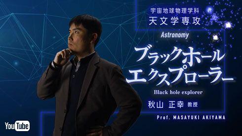 秋山正幸教授