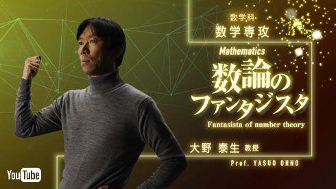 大野泰生教授
