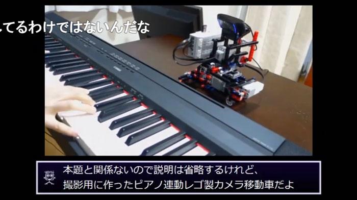 ピアノ連動レゴ製カメラ移動車