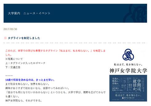 神戸女学院大学 女は大学に行くな