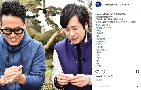 嵐 二宮和也 ネット解禁 ジャニーズ 写真 満天☆青空レストラン